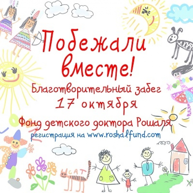 Благотворительный забег «Дети Вне Политики»