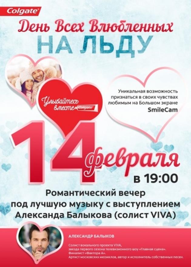 День любви и романтики на проекте Colgate «Улыбайтесь вместе»