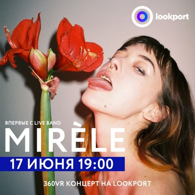Первый концерт Mirèle с бэндом и живая презентация песни «Кто же ты»