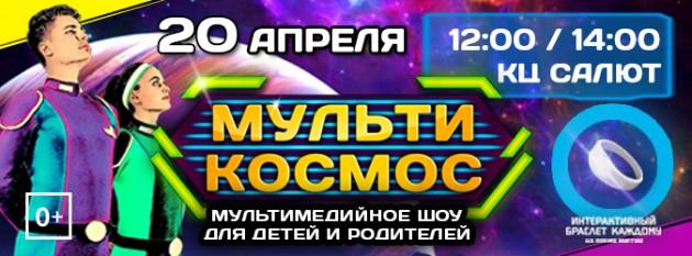 Москвичи отправятся в Большое космическое путешествие
