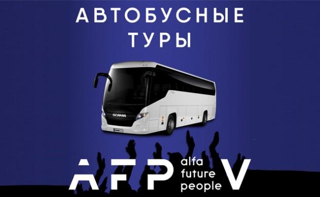 Автобусные туры на AFP