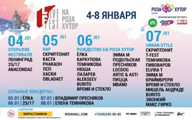 Музыкальный фестиваль LIVEFEST 2018 на «Роза Хутор»