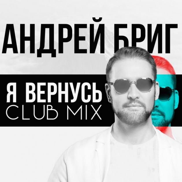 Андрей Бриг представляет новый сингл
