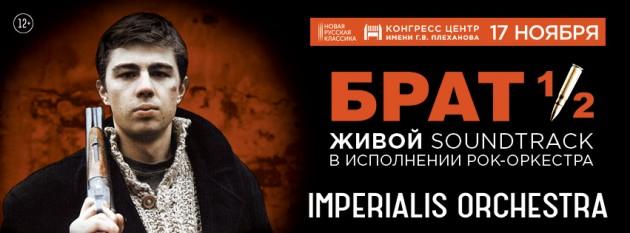 Музыку из фильмов «Брат» и «Брат-2» исполнит Imperialis Orchestra