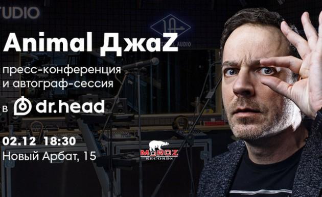 "Презентация альбома Animal ДжаZ ""Время любить"""