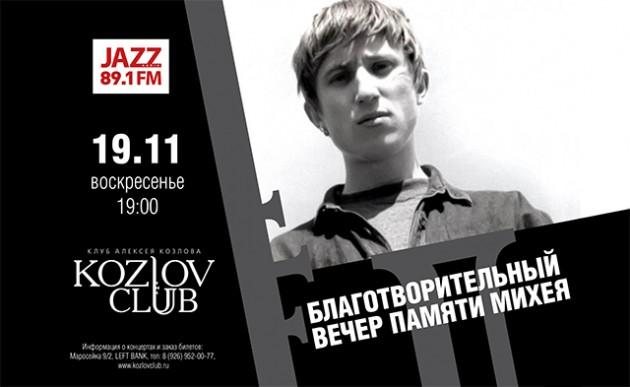 Ежегодный благотворительный вечер памяти солиста группы «Михей и Джуманджи» Сергея Крутикова