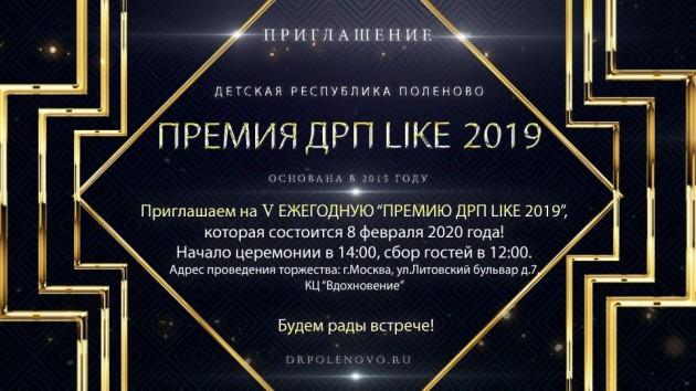 Олимпийские чемпионы, актеры и многие известные личности вручат детям премию «ДРП LIKE 2019»