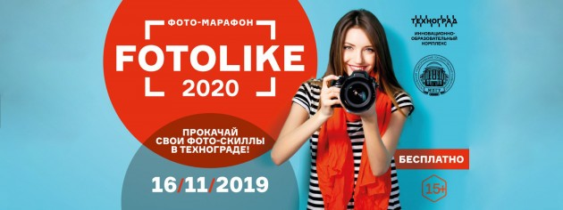 Марафон «Фотолайк-2020» стартует в «Технограде»