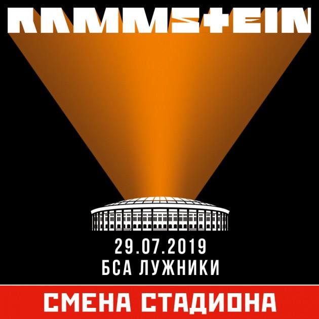 Группа RAMMSTEIN выступит в Лужниках!