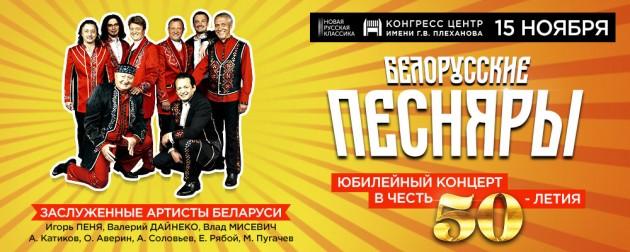 Единственный юбилейный концерт легендарных «Песняров» в Москве