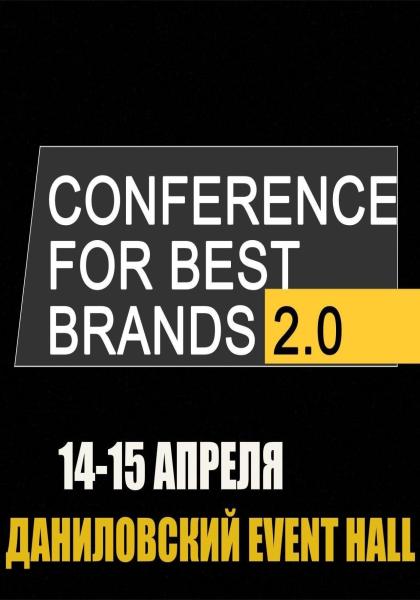 Конференция для представителей малого и среднего бизнеса  «CONFERENCE FOR BEST BRANDS 2.0»