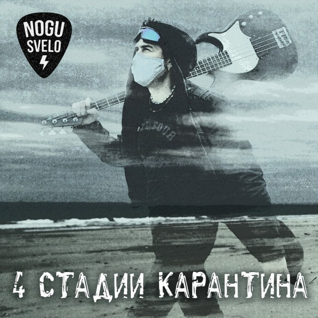 «4 стадии карантина» группы «Ногу Свело!»