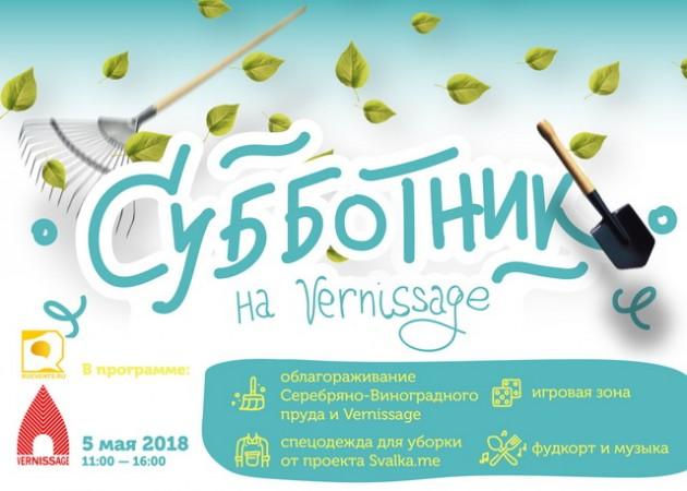 5 мая площадка Vernissage открывает сезон субботников
