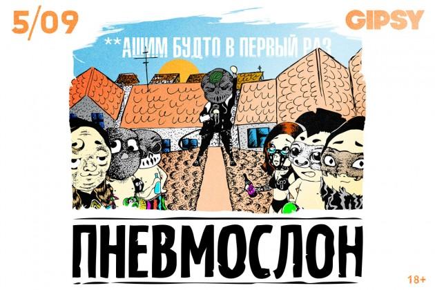 ПНЕВМОСЛОН отыграет концерт на крыше GIPSY