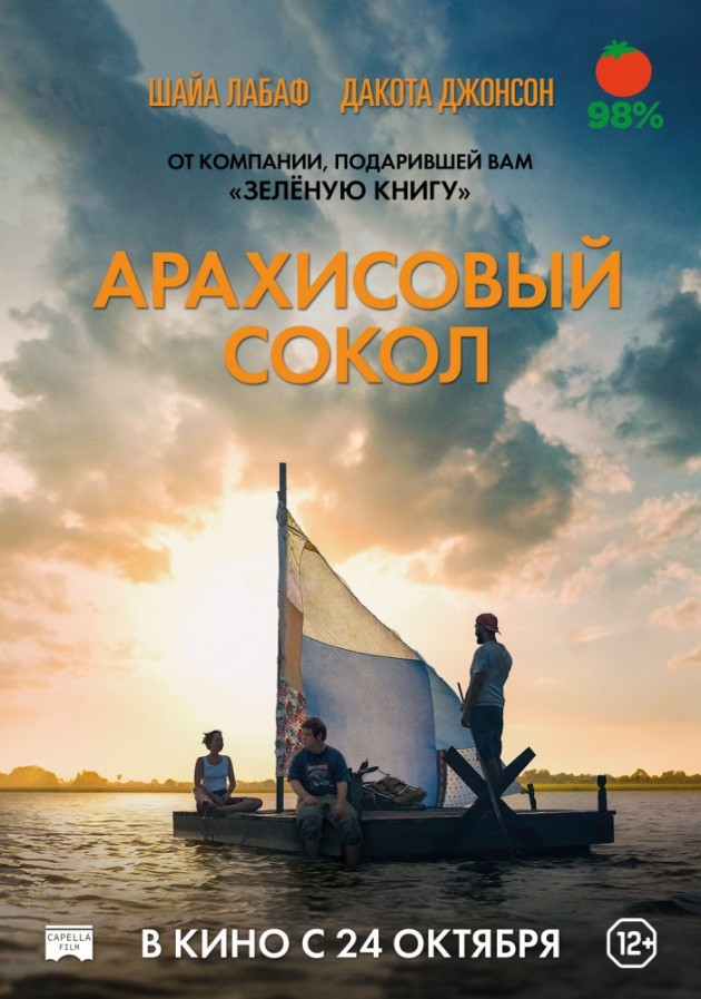 Премьера комедии «Арахисовый сокол» — на Comic Con Russia 2019!