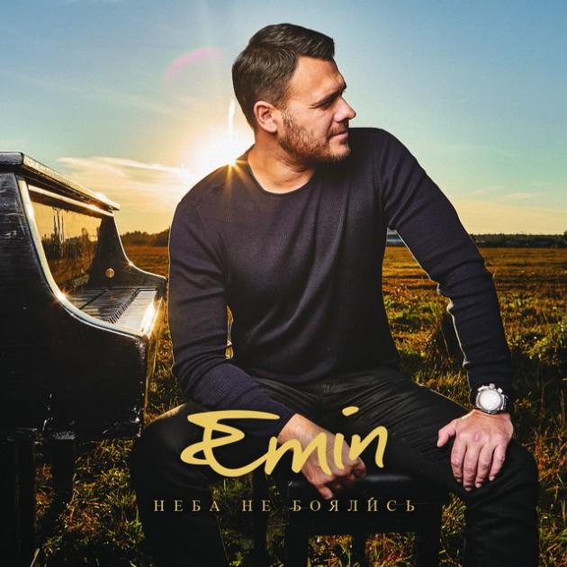 Новый русскоязычный альбом EMIN`a – «Неба не боялись»