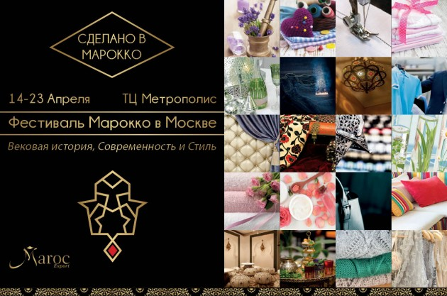 Фестиваль Марокко в Москве