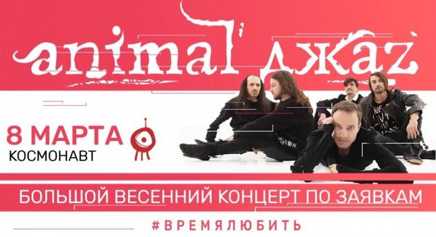 Animal ДжаZ сыграют уникальный концерт по заявкам в клубе Космонавт.