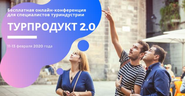 Турпродукт 2.0: бесплатная онлайн-конференция для турбизнеса пройдет с 11 по 13 февраля