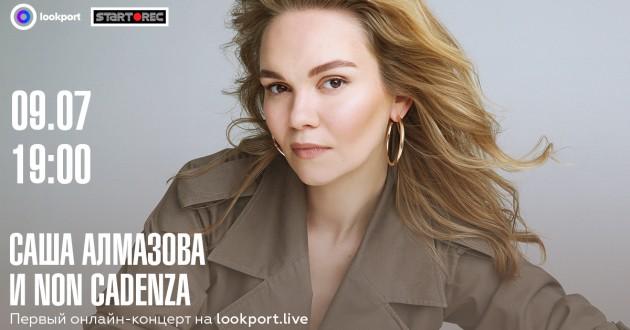 Концерт-презентация нового сингла группы «Саша Алмазова и Non Cadenza» на портале Lookport