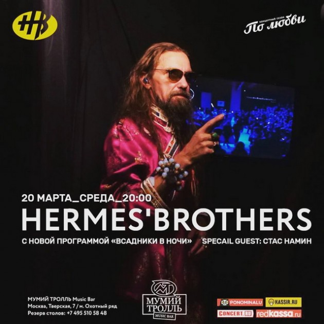 Hermes'Brothers