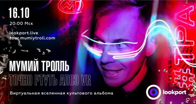 «Точно Ртуть Алоэ VR» : концерт и трибьют