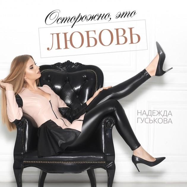 Надежда Гуськова -  Осторожно, это любовь!