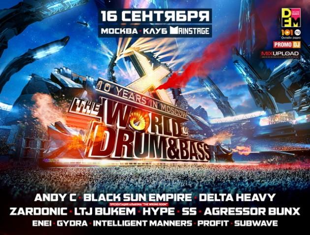 Фестиваль World Of Drum&Bass