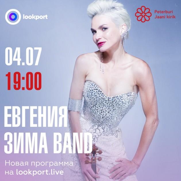 Онлайн-концерт Evgenia Zima Band на портале Lookport