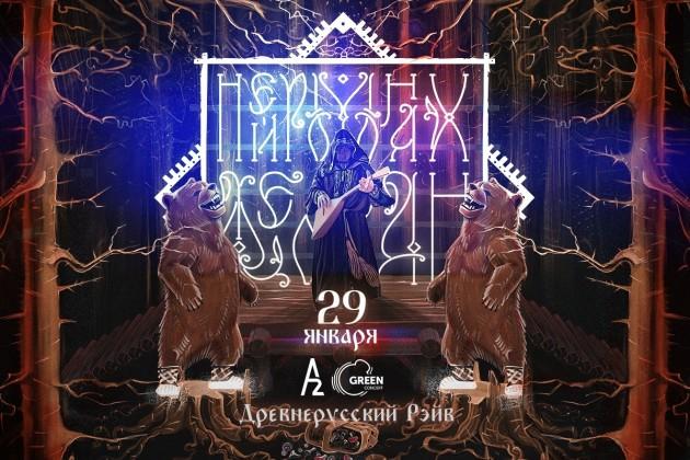 Нейромонах Феофан познакомит Петербург с древней «рэйверской» Русью