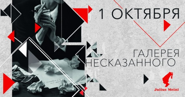 Кофе, поэзия и несказанные слова: международный арт-проект Julius Meinl пришел в Россию