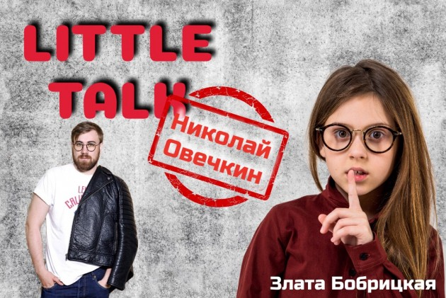 Злата Бобрицкая запустила шоу Little Talk