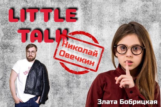 Злата Бобрицкая запустила шоу Little Talk