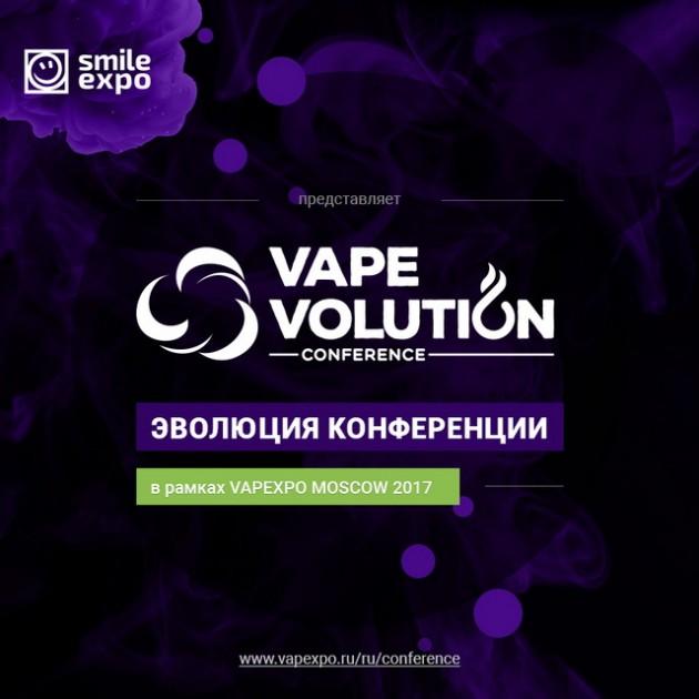 На VAPEXPO Moscow 2017 пройдёт масштабная B2B-конференция Vape Volution
