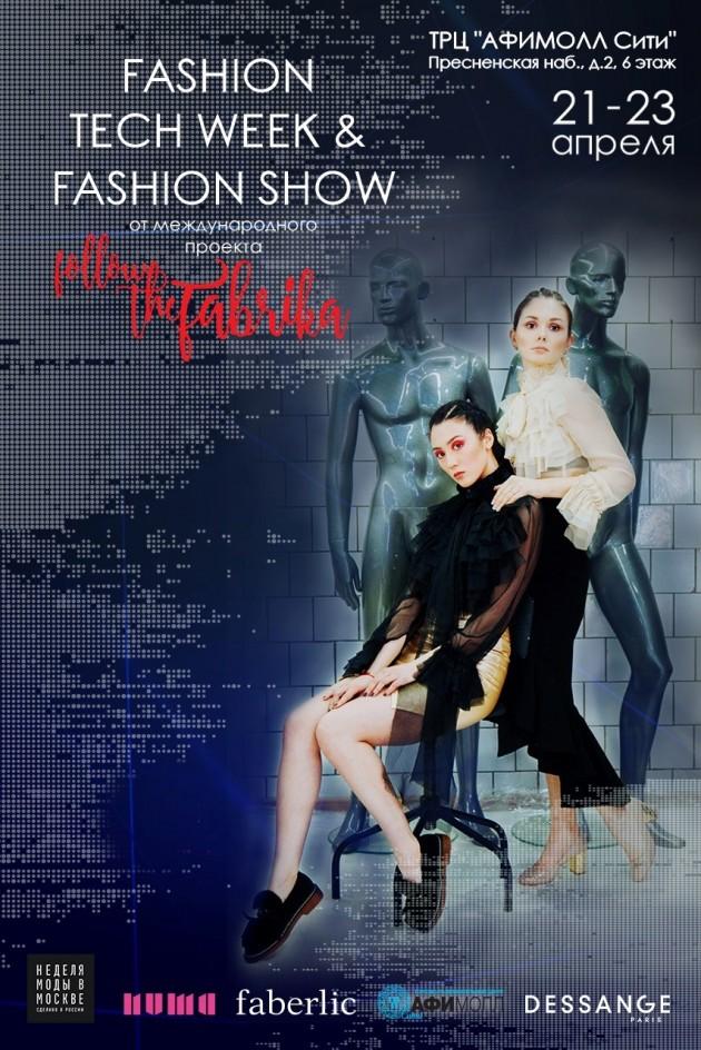 «Fashion Tech Week» впервые пройдет в России