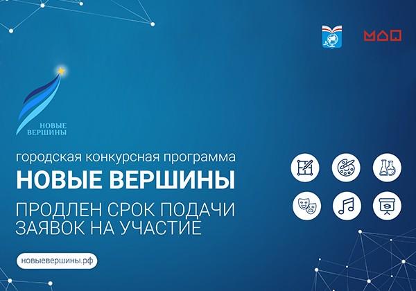 Продлен срок подачи заявок на участие в городской конкурсной программе «Новые вершины» (Московский Дворец пионеров)