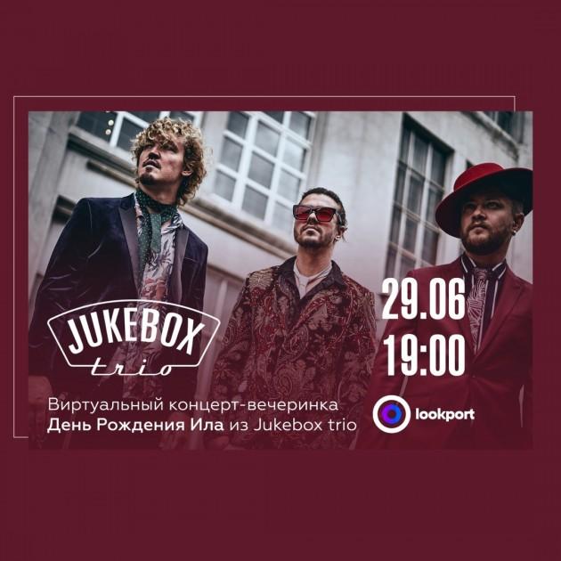 Jukebox trio отметят день рождения Ила онлайн-концертом