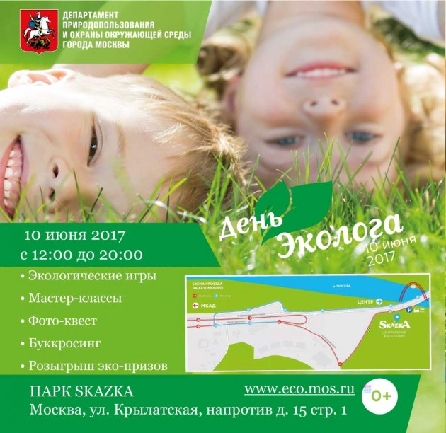 День Эколога. Экология Москвы – наше дело