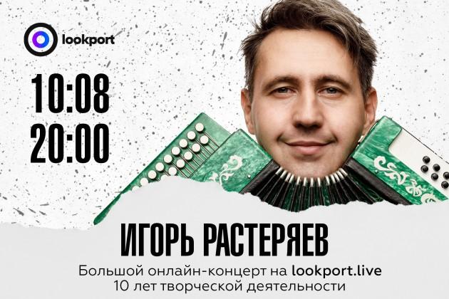 Игорь Растеряев отпразднует 10-летие творческой деятельности онлайн-концертом