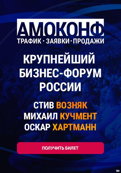СТИВ ВОЗНЯК НА КРУПНЕЙШЕМ БИЗНЕС-ФОРУМЕ В РОССИИ - АМОКОНФ