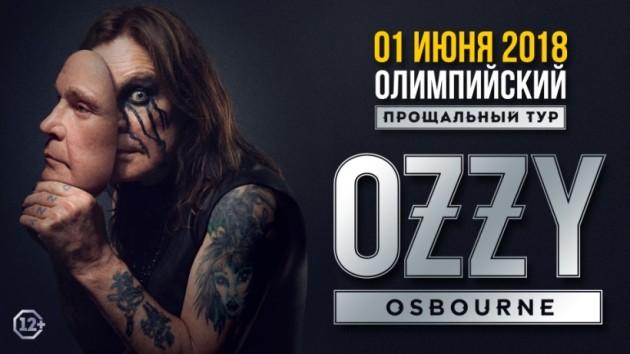 Сейчас или уже никогда: успей купить билеты по низкой цене на прощальный московский концерт Князя Тьмы - Оззи ОСБОРНА
