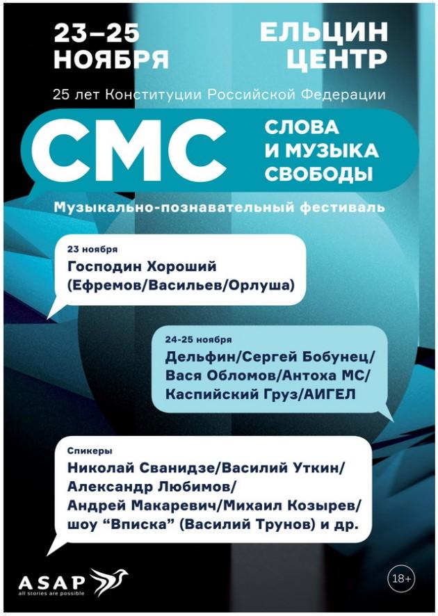 День рождения Конституции РФ в Екатеринбурге отпраздную фестивалем.
