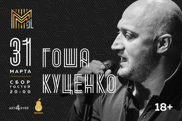 Весенний концерт Гошы Куценко 31 марта в гостинично-развлекательном комплексе «М1»