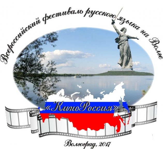 С 21 по 23 апреля 2017 года в Волгограде состоится Всероссийский фестиваль русского языка на Волге «КиноРоссия»