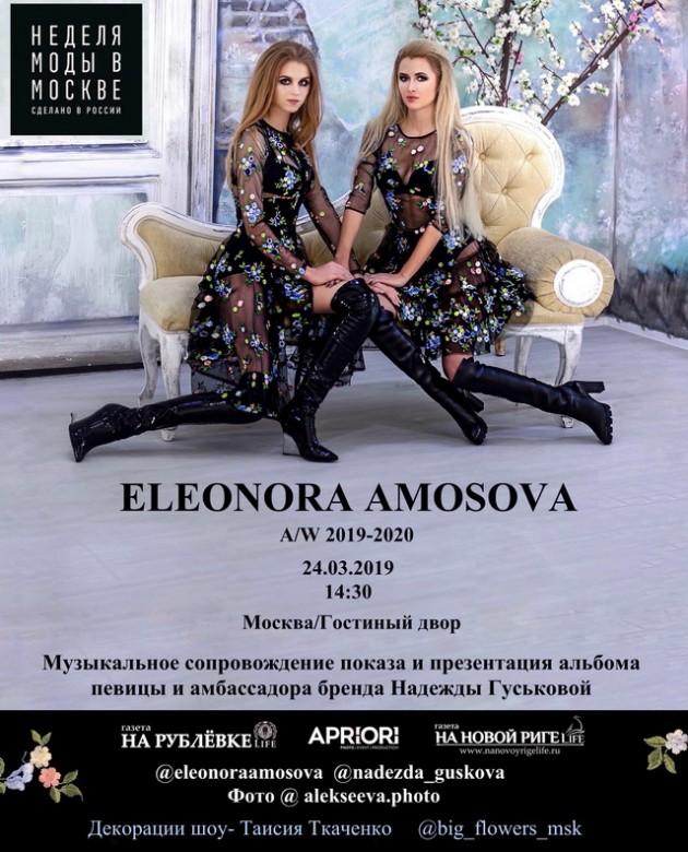 Надежда Гуськова презентует новый альбом на показе бренда ELEONORA AMOSOVA в Гостином дворе.