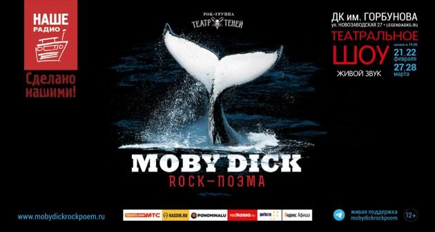 От создателей мюзикла «Тодд»: рок-поэма «Моби Дик»