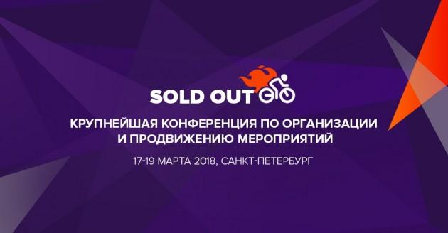 Крупнейшая конференция организаторов мероприятий Sold Out пройдёт в марте в Санкт-Петербурге