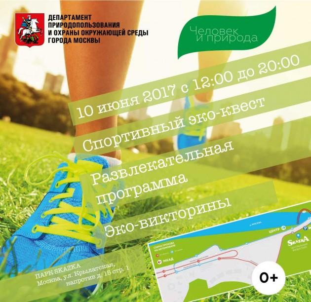Спортивный экологический марафон
