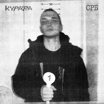 «Это стандартный русский бунт, сестра»: группа «Курара» выпустила новый сингл