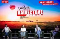 20 лет за 1 день: в ДК Горбунова прошла пресс-конференция  к двадцатилетию «НАШЕСТВИЯ».
